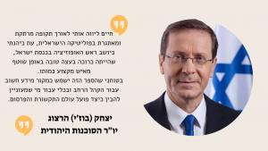 """יצחק (בוז'י) הרצוג יו""""ר הסוכנות היהודית"""