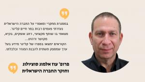 פרופ' עוז אלמוג סוציולוג וחוקר החברה הישראלית
